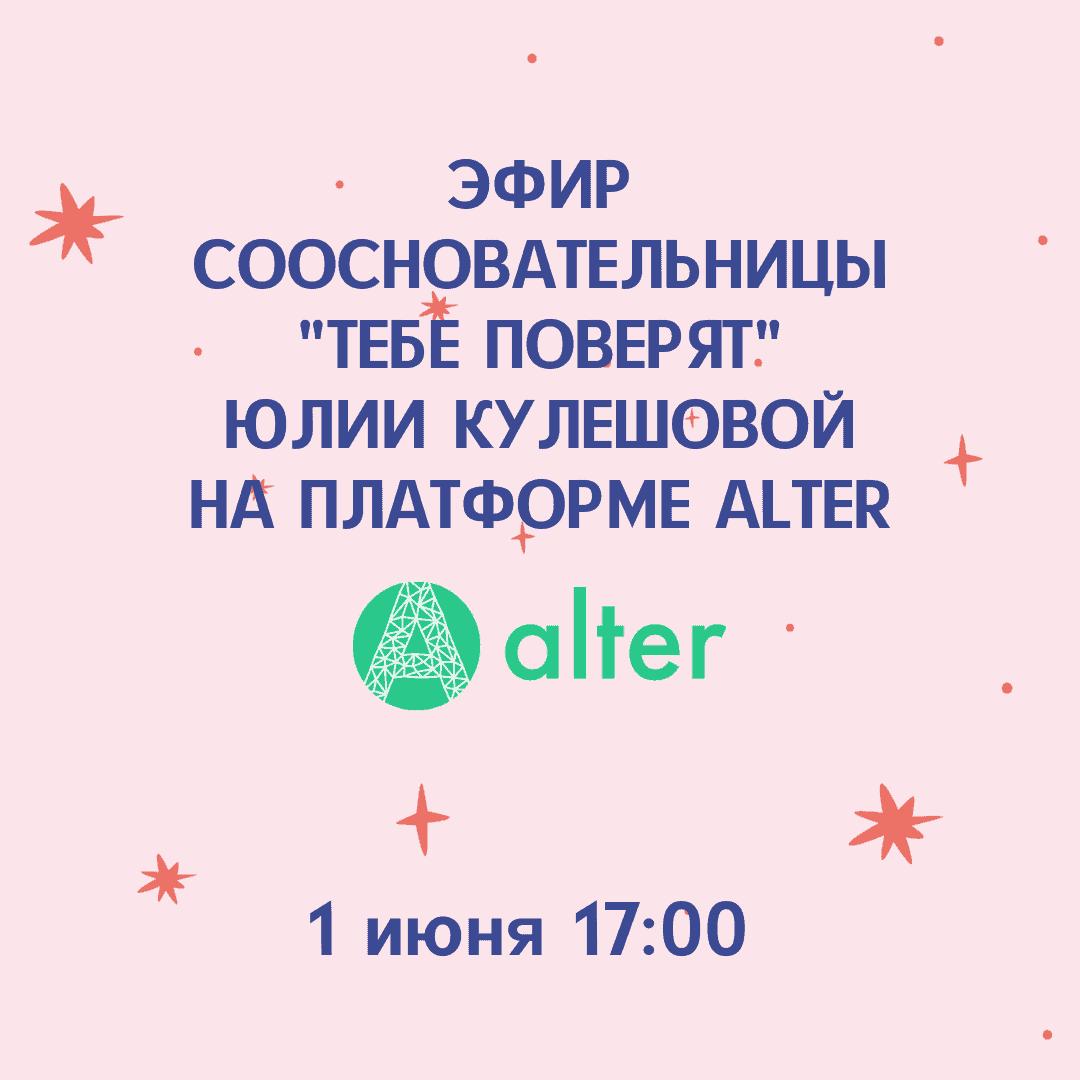 Эфир Юлии Кулешовой на платформе Alter - 1 июня